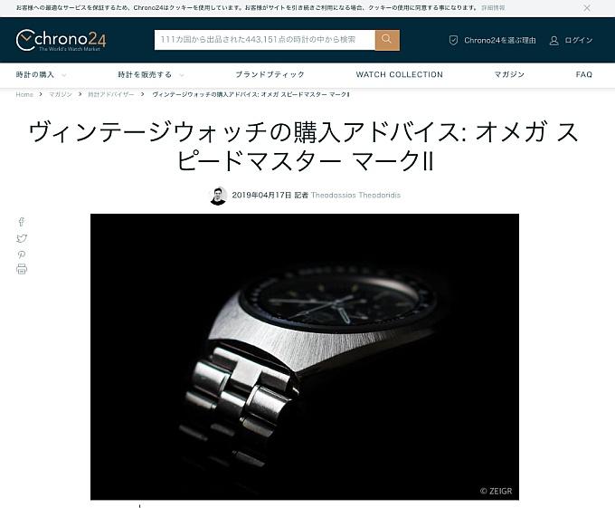 ZEIGR Gastartikel - Screenshot Chrono24 Japan